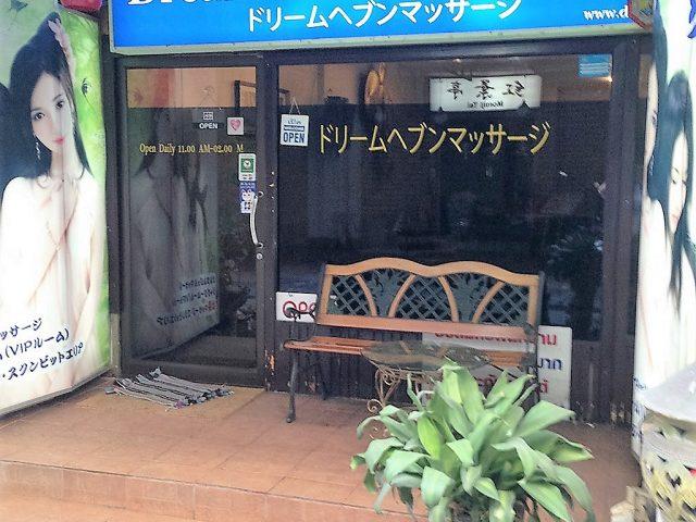 Dream Heaven Massage Soi 24/1